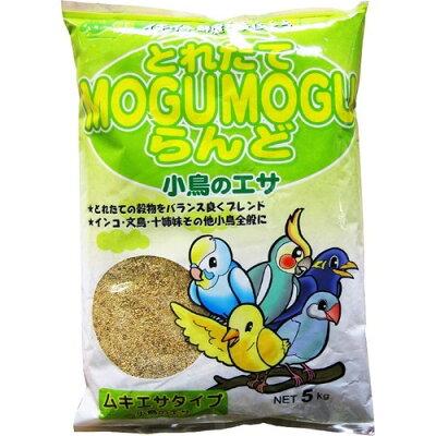モグモグらんど ムキエサ(5kg)