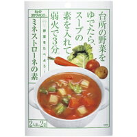3分クッキング 野菜を食べよう! ミネストローネの素(35g*2袋入)