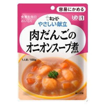 介護食/区分1 キユーピー やさしい献立 肉だんごのオニオンスープ煮(100g)