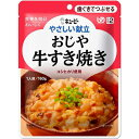 キユーピー やさしい献立 おじや 牛すき焼き(160g)