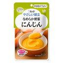 介護食/区分4 キユーピー やさしい献立 なめらか野菜 にんじん(75g)