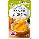 キユーピー やさしい献立 なめらか野菜 かぼちゃ(75g)