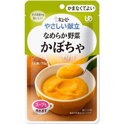 介護食/区分4 キユーピー やさしい献立 なめらか野菜 かぼちゃ(75g)