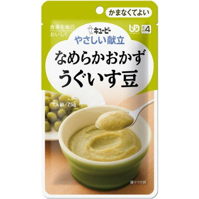 介護食/区分4 キユーピー やさしい献立 なめらおかず うぐいす豆(75g)