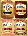 鎌倉ハム 伝統の味ギフト KD-115 880g