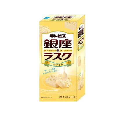 ギンビス 銀座@ラスク ホワイト 50g