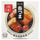 K&K 缶つま 宮崎県産 霧島黒豚角煮(150g)