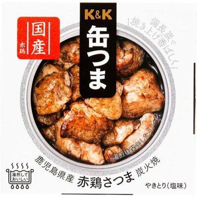 K&K 缶つまプレミアム 鹿児島県産 赤鶏さつま炭火焼 塩味(75g)