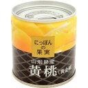 にっぽんの果実 山形県産 黄桃(黄金桃)(195g)