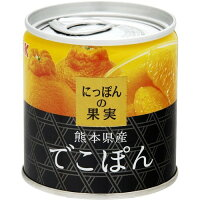 にっぽんの果実 熊本県産 でこぽん(185g)