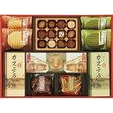 ドウシシャ 日本橋菓寮 和洋菓子詰合せ NK300