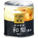 K&K にっぽんの果実 栃木県産 和梨(豊水)(195g)