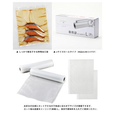 カイハウス 低温調理機 専用真空袋 Lサイズロール DK5132(2本入)