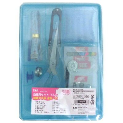 貝印 裁縫箱セット ブルー KM3033