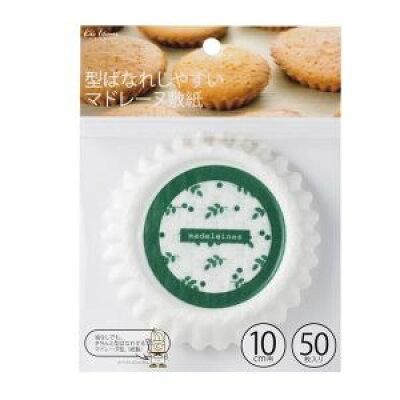 カイハウスセレクト 型ばなれしやすいマドレーヌ敷紙 10cm DL6170(50枚入)