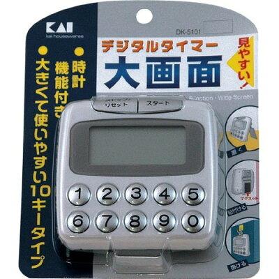 デジタルタイマー 大画面 10キー(1コ入)