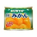 サンヨー デザート&サラダみかん 8号缶