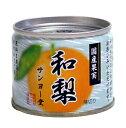 サンヨー 国産果実 和梨 EO 8号缶 130g