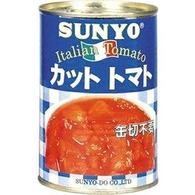 サンヨー カットトマト(400g)