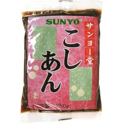サンヨー こしあん 袋入り(250g)