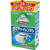 スクラビングバブル 流せるトイレブラシ 付替(24枚入)