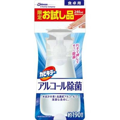カビキラー アルコール除菌 食卓用 お試し品(240mL)