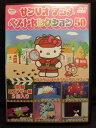 DVD サンリオアニメ ベストセレクション 50 7 感動ミステリー編