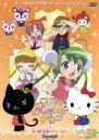 ハローキティ りんごの森とパラレルタウン Vol.3/DVD/V-1473