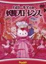 ハローキティの妖精フローレンス/DVD/V-1203