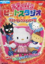 DVD キティパラヒットスタジオ ベストセレクション