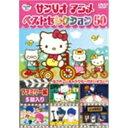 サンリオアニメ ベストセレクション 50 ファミリー編/DVD/V-1772