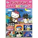 サンリオアニメ ベストセレクション 50 どきどきミステリー編/DVD/V-1774