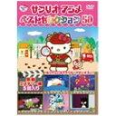 サンリオアニメ ベストセレクション 50 感動ミステリー編/DVD/V-1777