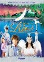 DVD 湖のメルヘン Rio