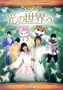 Someday III ~光の世界へ~/DVD/V-1233