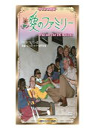 愛のファミリー(HDリマスターDVD)/DVD/V-1521