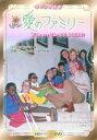 愛のファミリー HDリマスター版ドキュメンタリー  DVD