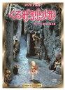 くるみ割り人形(HDリマスターDVD)/DVD/V-1522