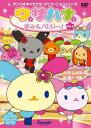 ウサハナ 夢みるバレリーナ Vol.1/DVD/V-1457