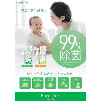 ピュアイズム 寝具クリーンケアミスト 本体 カモミールの香り(250ml)