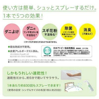 ピュアイズム 寝具クリーンケアミスト 詰替え用 無香タイプ(220ml)