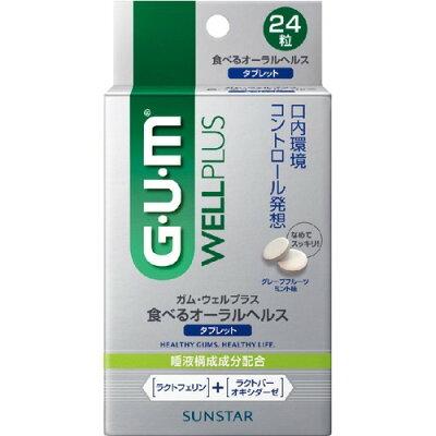 ガム(G・U・M) ウェルプラス 食べるオーラルヘルス タブレット(24粒)