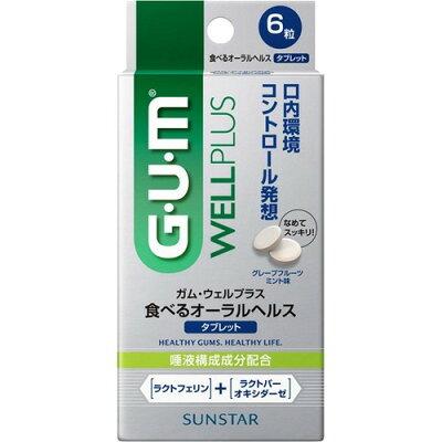 ガム(G・U・M) ウェルプラス 食べるオーラルヘルス タブレット(6粒)