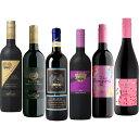 毎日おいしく飲める イタリア赤ワイン 6本セット 750ml×6本(4500ml)