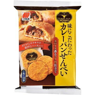 カレーパンせんべい(2枚*10袋入)