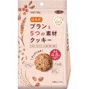 ロカボ ブランと5つの素材クッキー(114g)