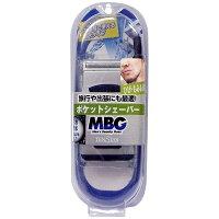 MBG ポケットシェーバー MBG2-08