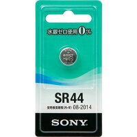 SONY SR44-ECO
