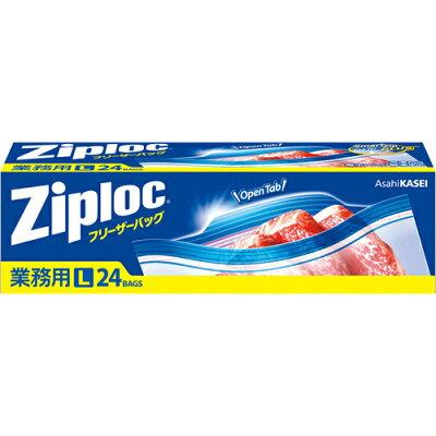 旭化成 ジップロックフリーザパック L 1箱
