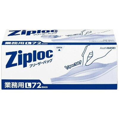 旭化成ホームプロダクツ 業務用 ジップロック フリーザーバック 大 72枚